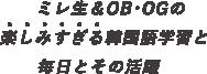 ミレ生&OB・OGの楽しみすぎる韓国語学習と毎日とその活躍