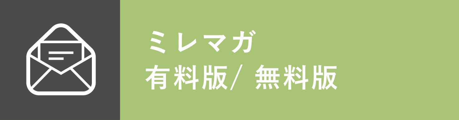 ミレマガ有料版/ 無料版